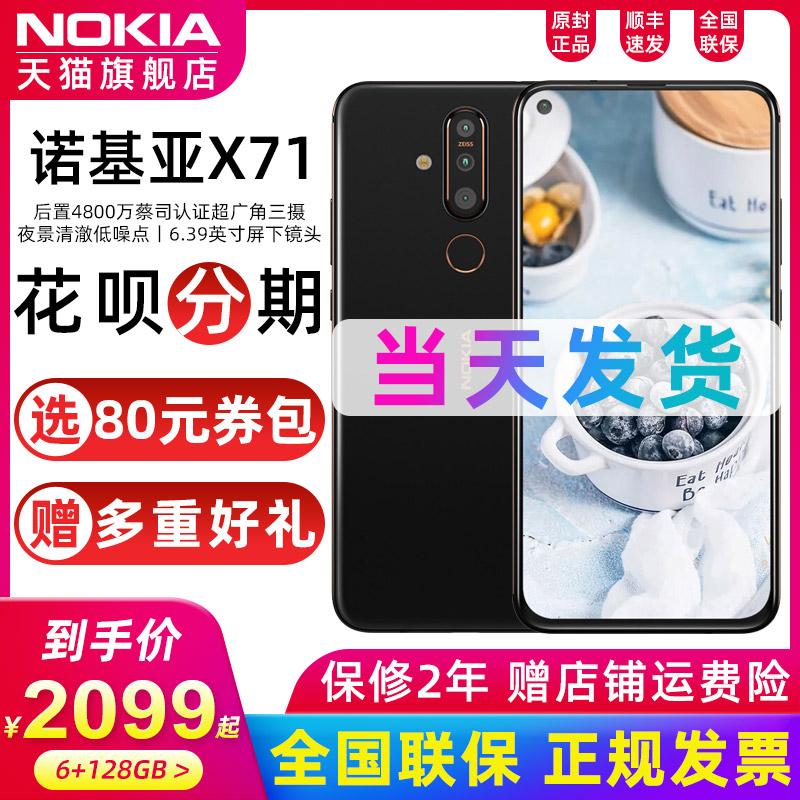 Nokia青春手机屏学生6+128直降600
