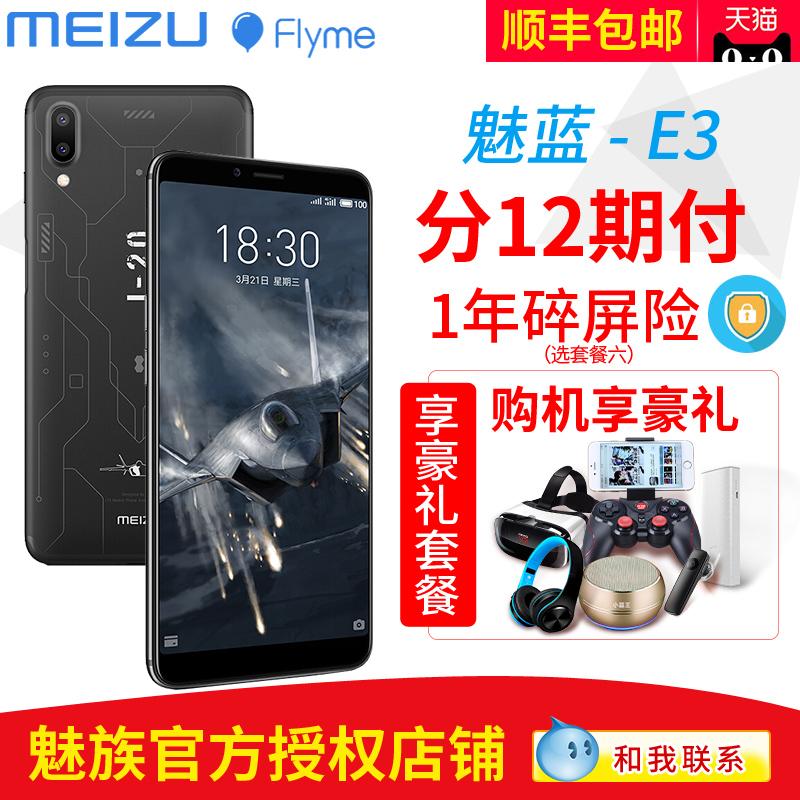 现货百元豪礼 可分12期】Meizu/魅族 魅蓝 E3全网通手机全面屏6g