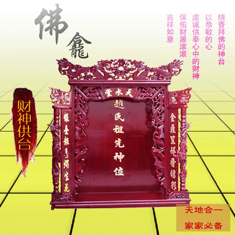实木佛龛吊柜放祖先牌位遗像框佛柜挂式祖宗龛神位支撑架木供台樟