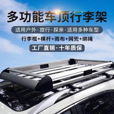 广汽传祺gs4哈弗H2S行李架哈佛h6改装H5专用SUV车顶架行李框