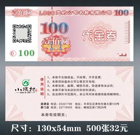 免费模板设计 代金券印刷优惠券定做卡片订做现金卷制作门票定制