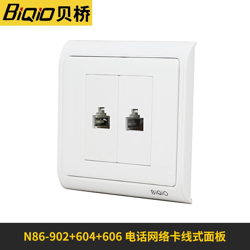贝桥 N86-902+604+606 网络电话面板RJ45电脑网线86型墙插