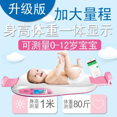 婴儿电子秤测身高体重测量仪宝宝专用测量器幼儿精准卧式量床