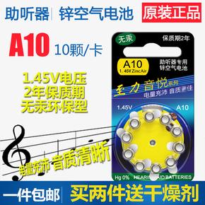 至力助听器电池a10 A10 电池 电子 耳内机电池PR536 小号PR70包邮