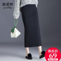 针织包臀裙半身裙秋冬2018新款韩版中长款毛线开叉一步裙毛线裙子
