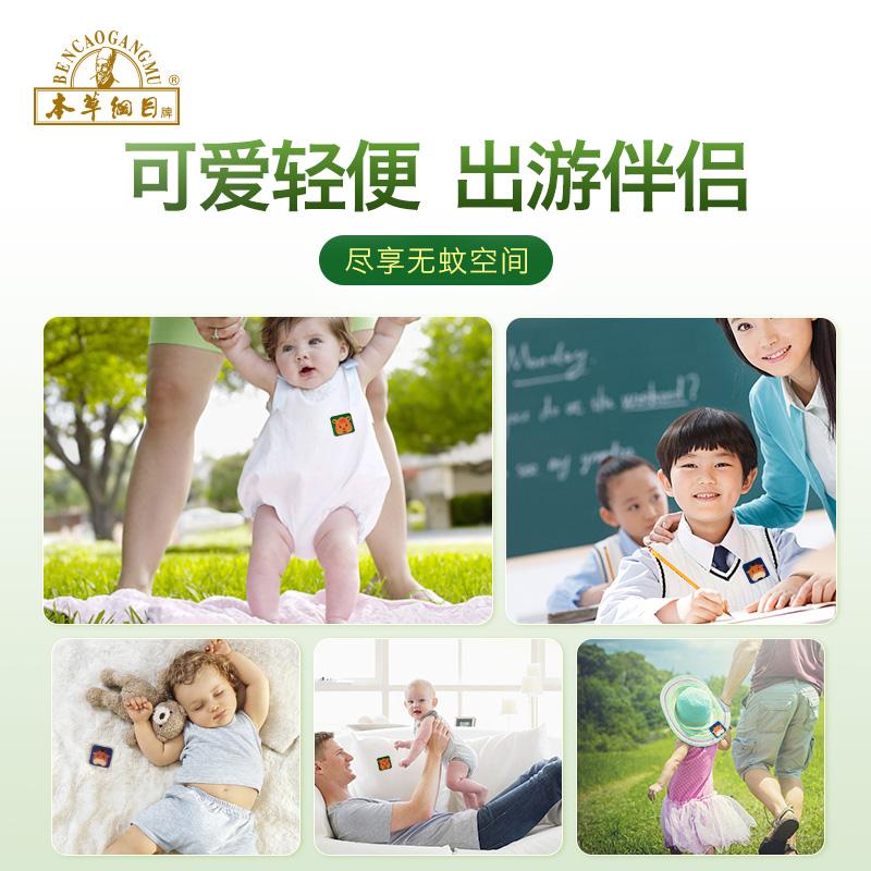 本草纲目婴儿防蚊贴避蚊成人新生儿童宝宝驱蚊贴送艾草香包