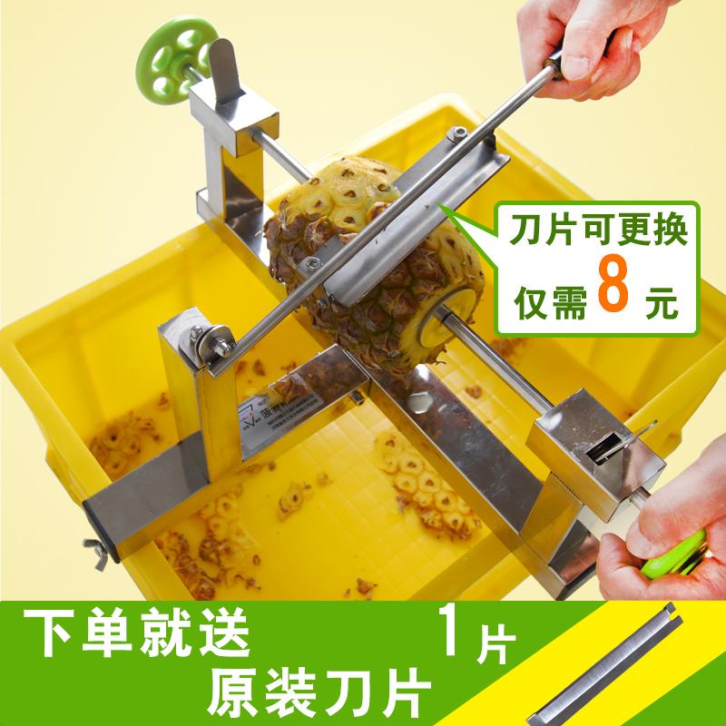 不锈钢菠萝刀削菠萝神器切自动去皮开凤梨剥饭挖器去眼工具削皮机