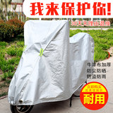 Scooter car clothing car cover small electric car battery car waterproof sunscreen rain cover thick cover rain cloth 125