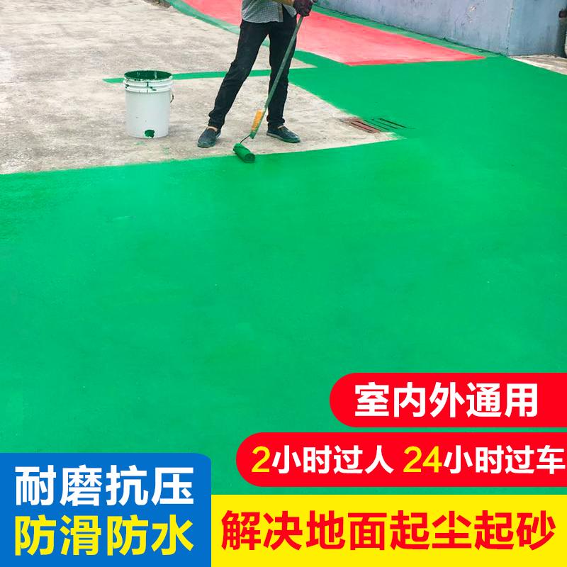 地坪漆水泥地面漆环氧树脂耐磨地板漆自流平水泥室外室内家用油漆