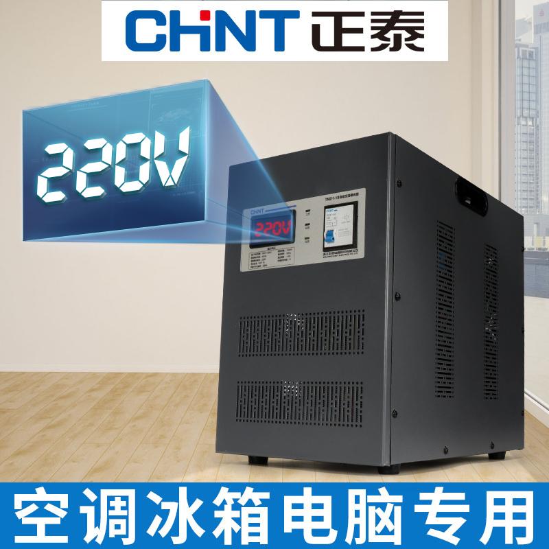 正泰单相交流稳压器220v全自动家用电脑调压空调大功率电源小型
