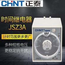 正泰时间继电器JSZ3 12v 24v 36v定时继电器通电延时380v 220v