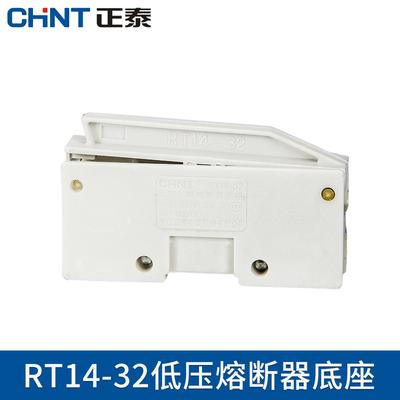 正泰熔断器底座RT14-32 1p导轨式搭配RT28-63  圆筒形熔断器底座