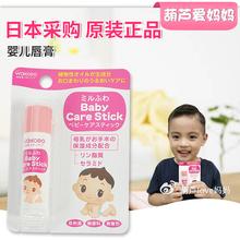 日本进口wakodo和光堂敏感肌婴幼儿童润唇膏保湿滋润护唇膏可食用