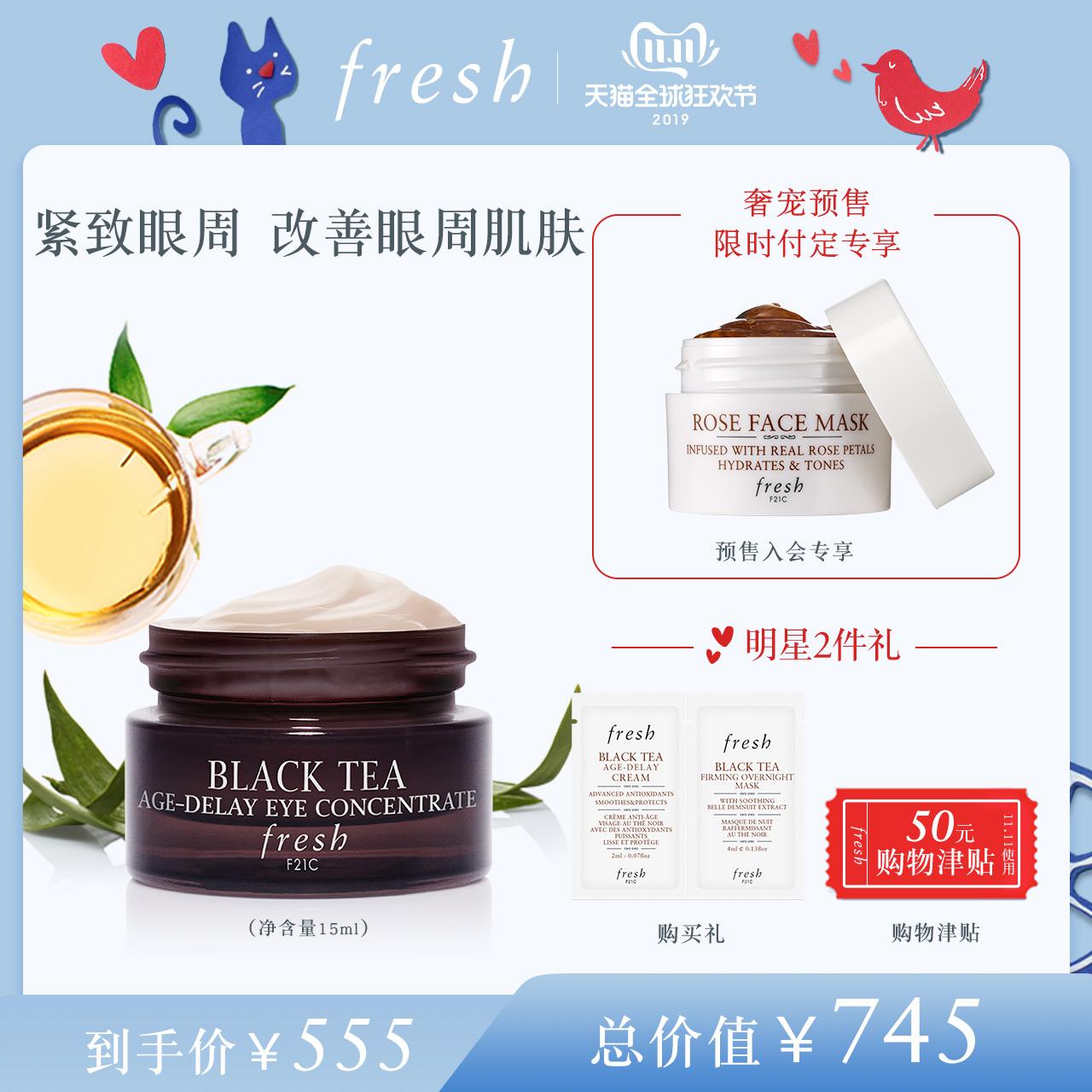 【双11预售】Fresh馥蕾诗红茶紧致修护眼部精华霜15ml 滋养保湿女