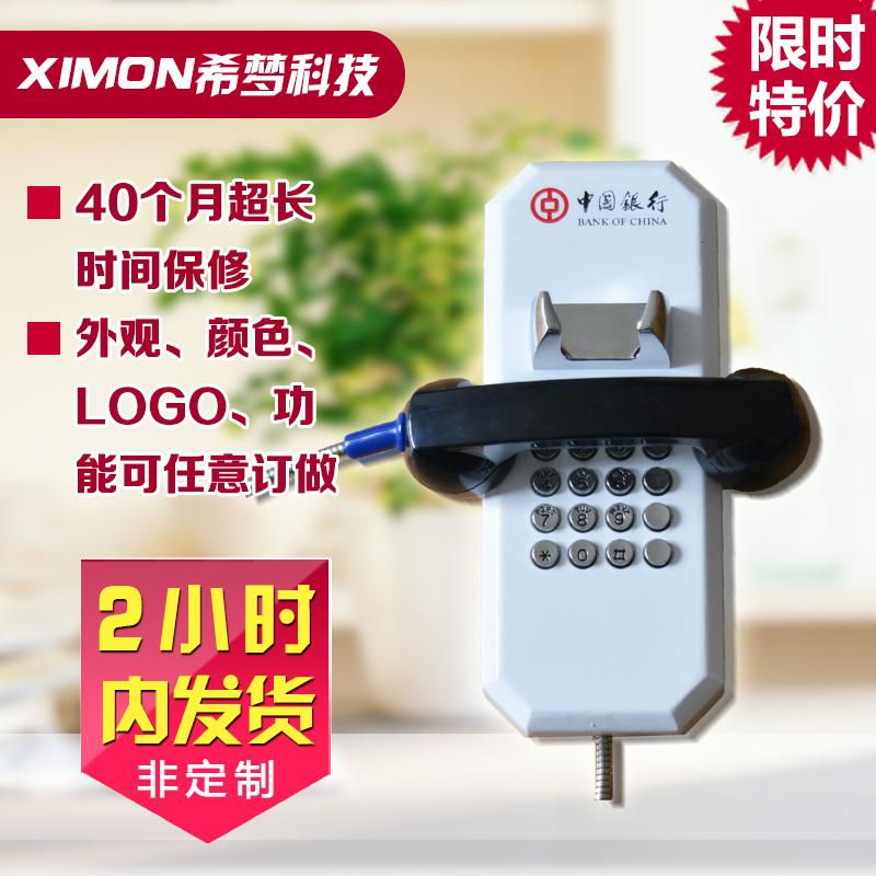 中国银行电话机 ATM机旁紧急求助报警对讲机 壁挂式金属自动拨号