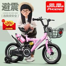 凤凰儿童自行车男孩2-3-4-6-7-8-9-10岁宝宝脚踏单车女孩童车小孩
