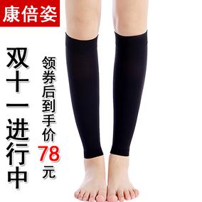 康倍姿静脉曲张袜医用女男医用弹力袜三级小腿套术后防护小腿