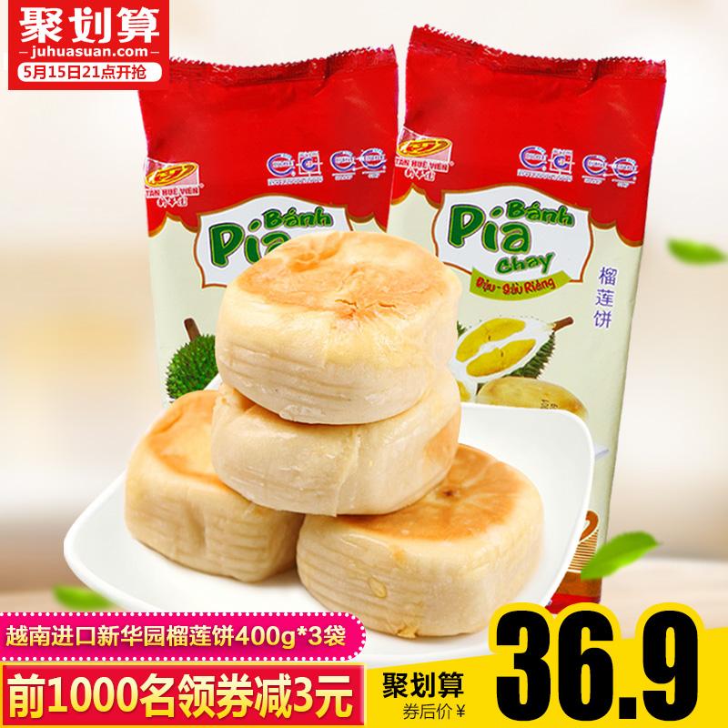 越南新华园蛋黄榴莲饼