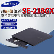 Samsung external optical drive SE-218GX mobile portable USB DVD/CD burner can be connected to TV TV playback