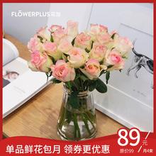 flowerplus花+简花鲜花包月一周一花包邮速递情人节礼物