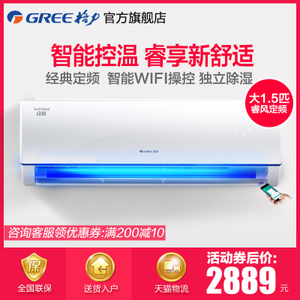 Gree/格力 KFR-35GW/(35592)NhAc-3大1.5匹定频智能冷暖空调壁挂