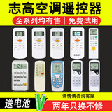 Everyday use Shigao air conditioner remote control general ZH/ZC/JA/TT/JG/JT-01 JT/SB-03 JT-06