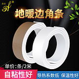 Tai Fung environmental protection self-adhesive white EVA to warm the border insulation strip geothermal heat insulation seal skirt insulation