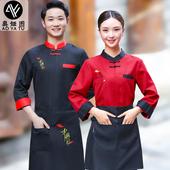 厨师工作服男长袖秋冬装中国风套装酒店饭店加肥加大厨房后厨师服