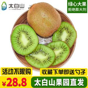 太白山 绿心猕猴桃 5斤大果 23.8元元包邮