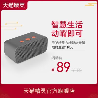 【限时89元起】天猫精灵 方糖AI智能音箱无线蓝牙wifi音响