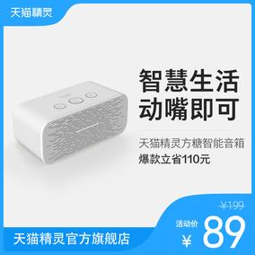 【爆款89元】天猫精灵 方糖 AI语音助手智能音响蓝牙音箱智能音箱