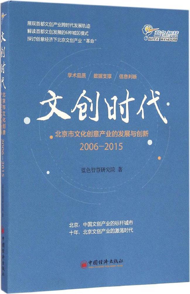 文創時代:北京市文化創意產業的發展與創新(2006-2015) 暢銷書籍文創時代(2006-2015)/北京市文化創意產業的發展與創新
