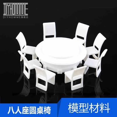 沙盘 建筑模型材料 场景模型 酒店摆件 八人座大圆桌桌椅套装