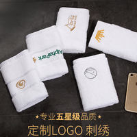 Five-star hotel small square towel cotton thick custom custom printed LOGO embroidery special towel
