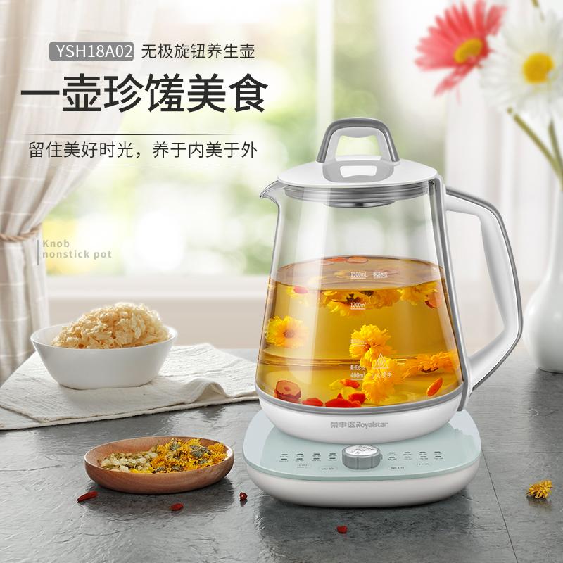 荣事达养生壶全玻璃一体全自动多功能家用热水壶花茶壶迷你煮茶器