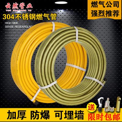 304不锈钢燃气管天然气管煤气液化气高压防爆波纹软管整卷3分4分