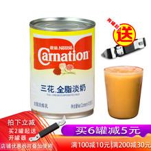 雀巢三花全脂淡奶410g 淡炼乳 花奶咖啡甜点餐饮烘焙奶茶原料包邮