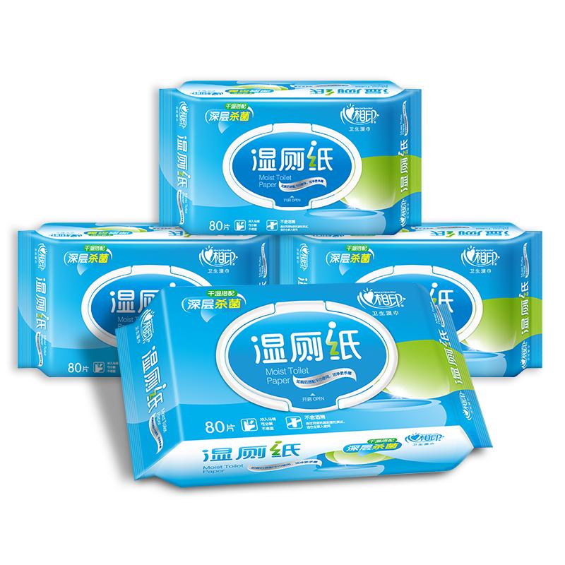 心相印湿厕纸家庭装成人私处洁阴洁厕湿巾卫生湿纸巾80片4包批发