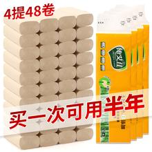 惠艾佳纸巾48卷4层家用卫生纸实惠装 竹浆本色无芯卷纸家庭装