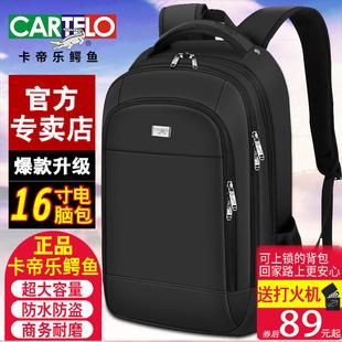 卡帝乐鳄鱼商务双肩包男 中学生女电脑包 旅行男士背包大容量书包