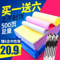 包邮汇东电脑打印纸二联三联四联二等分三等分针式连打纸发货单