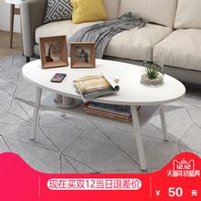 北欧茶几简约现代椭圆形客厅简易茶几小户型客厅创意桌迷你小桌子