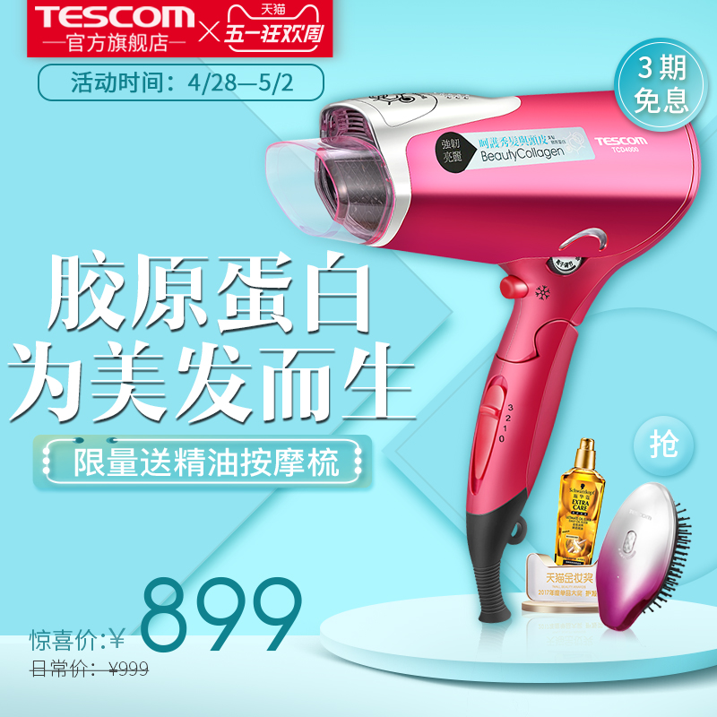 tescom负离子电吹风