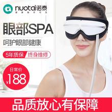诺泰眼部按摩器护眼仪眼罩保护视力气压热敷眼睛按摩仪近视黑眼圈