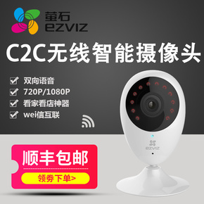 海康威视萤石C2C网络摄像头无线wifi监控器家用手机远程高清夜视