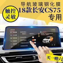 长安CS75钢化膜CS75导航膜CS75导航钢化膜CS75汽车贴膜普通膜 18款