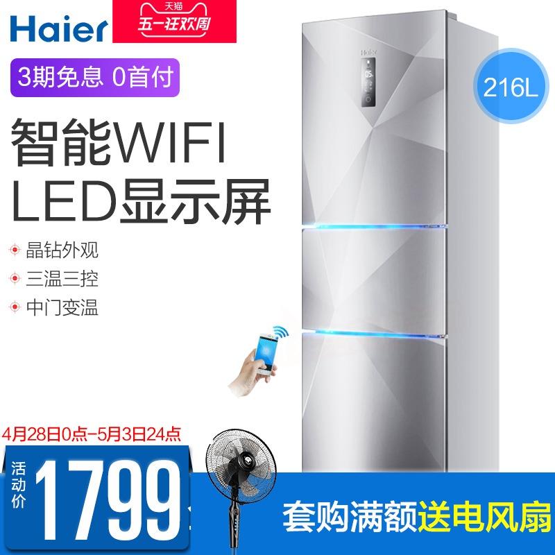 海尔216升三门节能冰箱