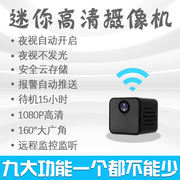 Wireless micro camera HD night vision mobile phone remote wifi mini camera monitor smart home small