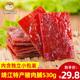 懒熊食尚靖江猪肉脯500g 特产1斤装休闲网红零食品散装整箱猪肉干