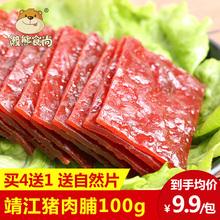 9.9元 100g 靖江特产猪肉脯蜜汁麻香辣肉类肉干网红整箱零食品袋装